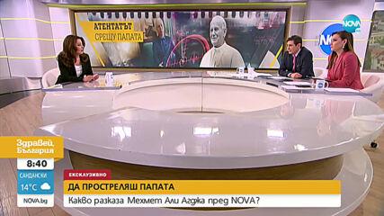 ДА ПРОСТРЕЛЯШ ПАПАТА: Мехмет Али Агджа с ексклузивен разказ пред Даниела Тренчева