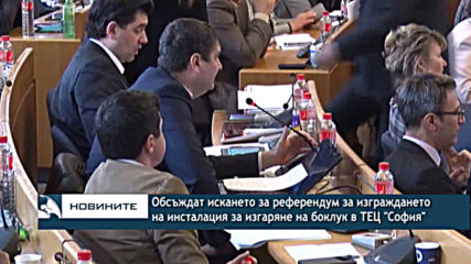 """Обсъждат искането за референдум за изграждането на инсталация за изгаряне на боклук в ТЕЦ """"София"""""""