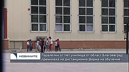 Паралелки от пет училища от област Благоевград преминаха на дистанционна форма на обучение