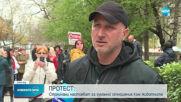 Защитници на животните излязоха на протест в центъра на София
