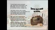 Васка Илиева - Сестра, Брата Кани На Вечера