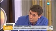 Домусчиев: Формирането на цената на тока е узаконен грабеж