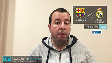 Барселона - Реал Мадрид // ПРОГНОЗА и залог за среща от Испания на Стефан Ралчев 18.12.19