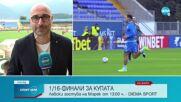 Спортни новини (22.09.2021 - обедна емисия)
