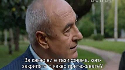 Меч (2009) 20 серия Bg subs