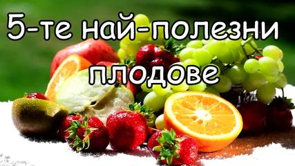 5-те най-полезни плодове