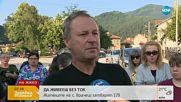 ДА ЖИВЕЕШ БЕЗ ТОК В 21 ВЕК: Жители на ботевградско село блокират път Е-79