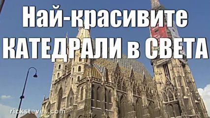 Най-красивите катедрали