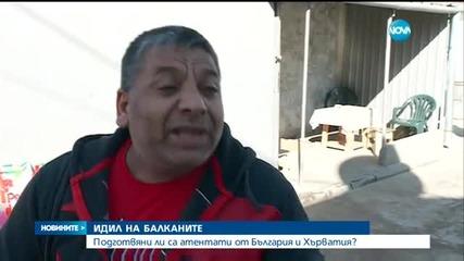 Има ли на Балканите лагери на ИДИЛ?