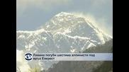 12 алпинисти загинаха в лавина под Еверест