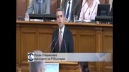 Президентът направи обръщение към депутатите във връзка с предложения от него изборен референдум