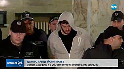 Съдът заседава по делото за убийството в Борисовата градина