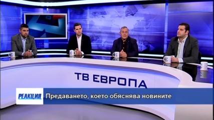 """""""Реакция"""" – 20.10.2019 (част 1)"""