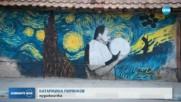 Художници представят модерно изкуство по стени и дувари