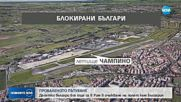 Как ще се приберат у нас българите, блокирани на летището в Рим?