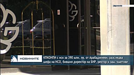 КПКОНПИ с иск за 390 млн. лв. от Арабаджиеви, разследва шефа на НСО, бившия директор на БНР и др.