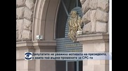 Депутатите не уважиха мотивите на президента, с които той върна промените в Закона за СРС-та