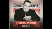Vasilis Karras - Perastika Tis ( New Song 2013 )