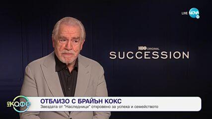 """В света на киното - Любими филмови герои, които се завръщат - """"На кафе"""" (20.10.2021)"""