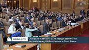 Скандал в пленарна зала заради размяна на реплики между Бойко Рашков и Тома Биков