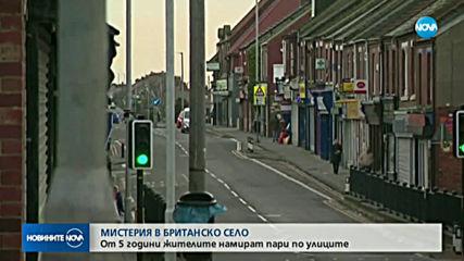 МИСТЕРИЯ В БРИТАНСКО СЕЛО: От 5 години жителите намират пари по улиците