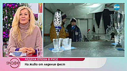 """""""На кафе"""" от Ruse Ice Fest - фигури от лед, бар от леди още ледени неща"""