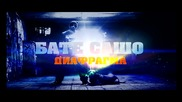 Бате Сашо - Диафрагма (lyrics video) Рап Уроци част 4