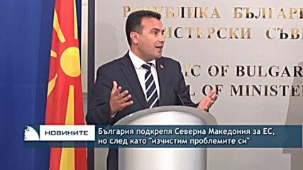 """България подкрепя Северна Македония за ЕС, но след като """"изчистим проблемите си"""""""