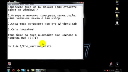Страхотен ефект на windows 7 !