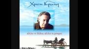 Може би знаеш - Христос Кириазис / Isos ksereis - Xr. Kyriazis