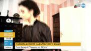 """""""Темата на NOVA"""" в аванс: """"Тайната история на българското знаме"""""""