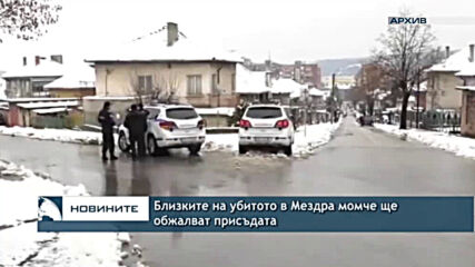 Близките на убитото в Мездра момче ще обжалват присъдата