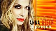 Anna Vissi - Protimo H D