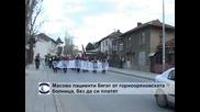Масово пациенти бягат от горнооряховската болница, без да си платят