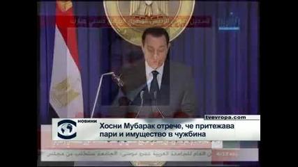 Хосни Мубарак отрече, че притежава пари и имущество в чужбина