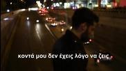 Konstantinos Argiros - Na Fygeis( New song 2014)превод