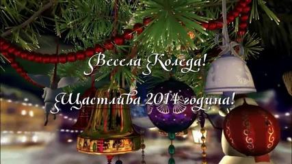 Весела Коледа и щастлива Нова година!