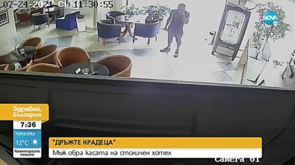 """""""ДРЪЖТЕ КРАДЕЦА"""": Мъж обра касата на столичен хотел"""