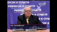 Проф. Вучков - Дърт Педерунгел
