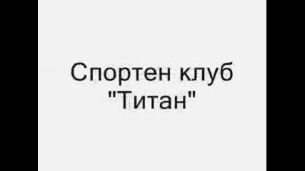 118 - То Соу Академик Людмил Стоянов
