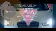 Пламен & Иво feat. Михаела Маринова - Не ти мисля зло (Official Teaser)