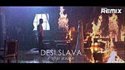Деси Слава - В друг живот