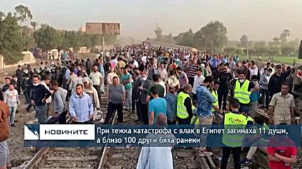 При тежка катастрофа с влак в Египет загинаха 11 души, а близо 100 други бяха ранени