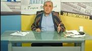 Диагноза с Георги Ифандиев 23.04.2014