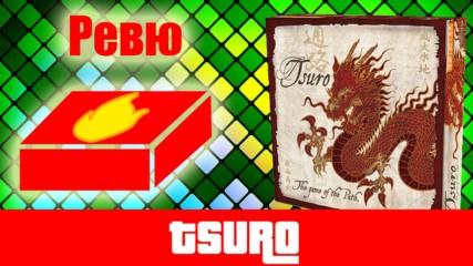 Tsuro - ревю на настолна игра