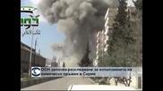 ООН започва разследване за използването на химически оръжия в Сирия