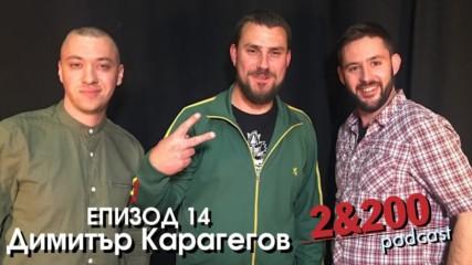 2&200podcast:С Димитър Карагегов за марихуaната (еп.14)