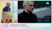 """Александър Костадинов: Най-любопитното от света на спорта - """"На кафе (17.09.2020)"""