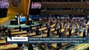 Е. Захариева: Глобалното единство е ключово за преодоляването на предизвикателствата от КОВИД-19