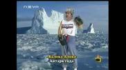 Господари на Ефира - Калеко Алеко в Антарктика